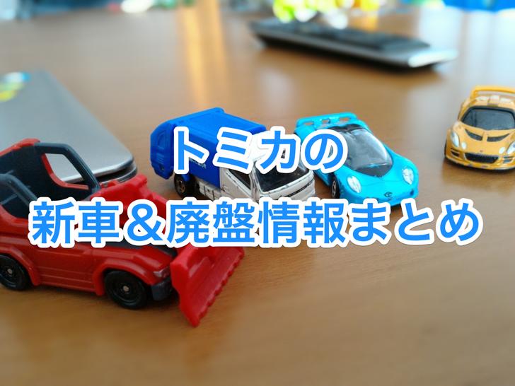 トミカの新車&廃盤情報