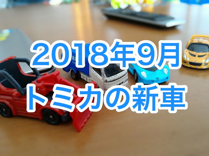 2018年9月のトミカ新車