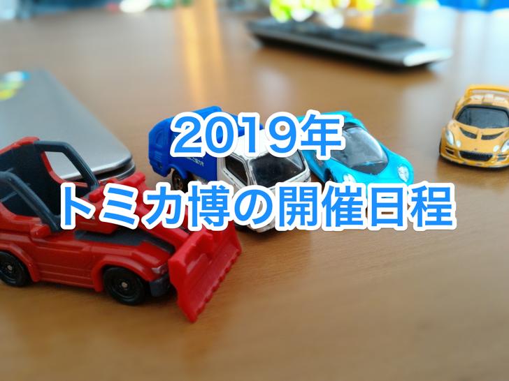 2019年のトミカ博