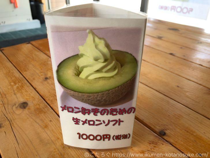 【南房総】とまとの楽園はトマト・メロン・寿司がうまい!生メロンクリームソーダは見た目も味も最高!