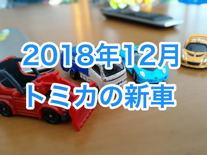 2018年12月トミカの新車