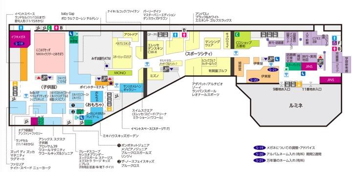 東武百貨店7Fフロアマップ