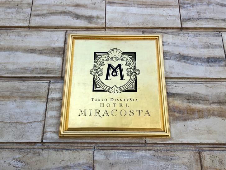 ホテルミラコスタに子連れ