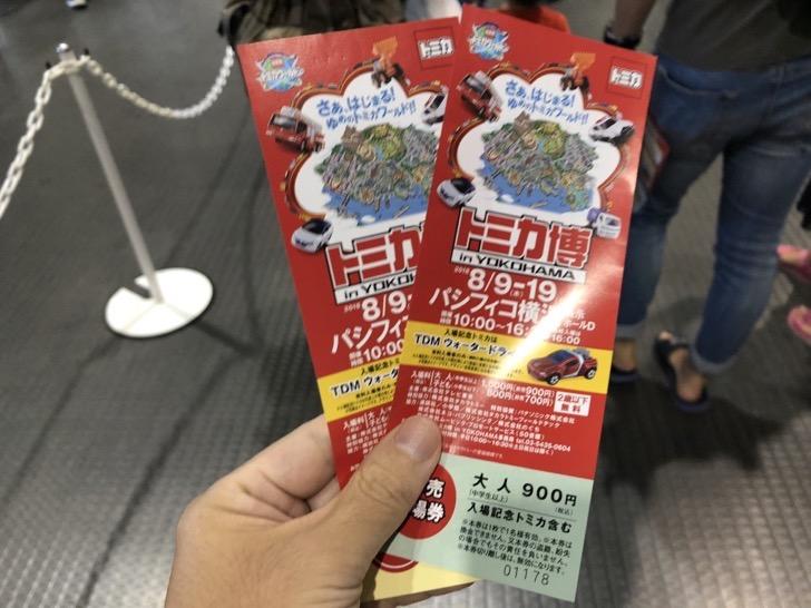 トミカ博のチケット