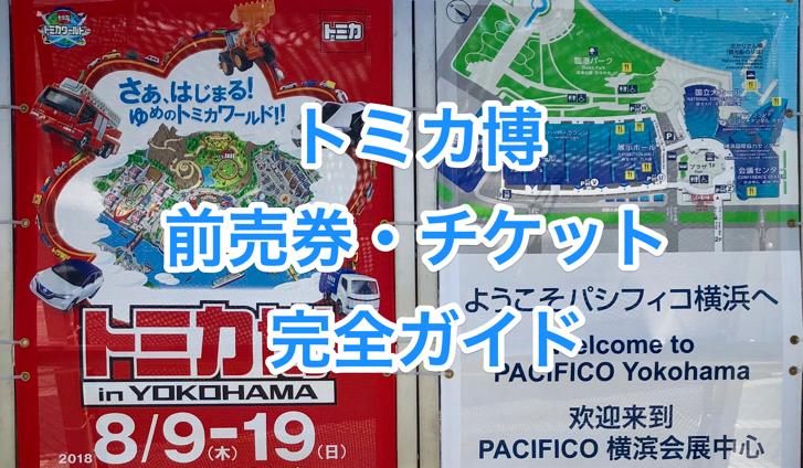トミカ博の前売券・チケット完全ガイド
