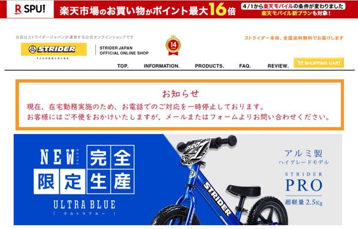 ストライダージャパン 楽天市場公式ショップ