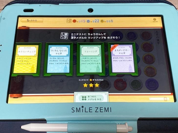 スマイルゼミの漢字練習