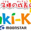 子供の足のサイズを測定したければ子供靴専門店「GENKI-KIDS」へ行こう