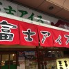 富士アイスの「じまんやき」!たっぷりのあんことカスタードクリームに大満足!