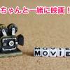 映画好きのママ必見!東京都内で赤ちゃん・子連れで観にいける映画館まとめ!