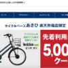 サイクルベースあさひで自転車を買う!それなら楽天市場で買うのが一番お得&安心!