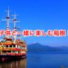 [保存版]箱根に子供と行ったら遊びにいきたいおすすめスポット6選+1