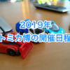 【2019年】トミカ博の開催日程は?いつどこで開催されるかを全まとめ